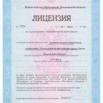Лицензия Центра на право ведения образовательной деятельности