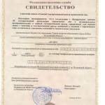 свидетельство о внесении записи в единый гос.реестр