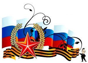konkurse-_sluzhenie-otechestvu_-sobytiya-i-imena_eto-nasha-pobeda