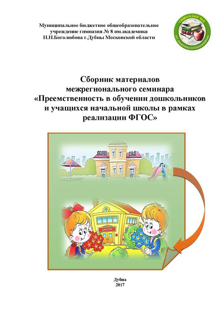сборник 8 гимназии семинар