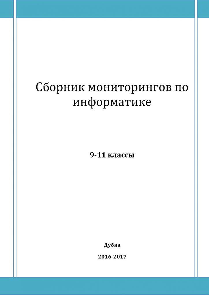 Сборник мониторингов по информатике_обложка