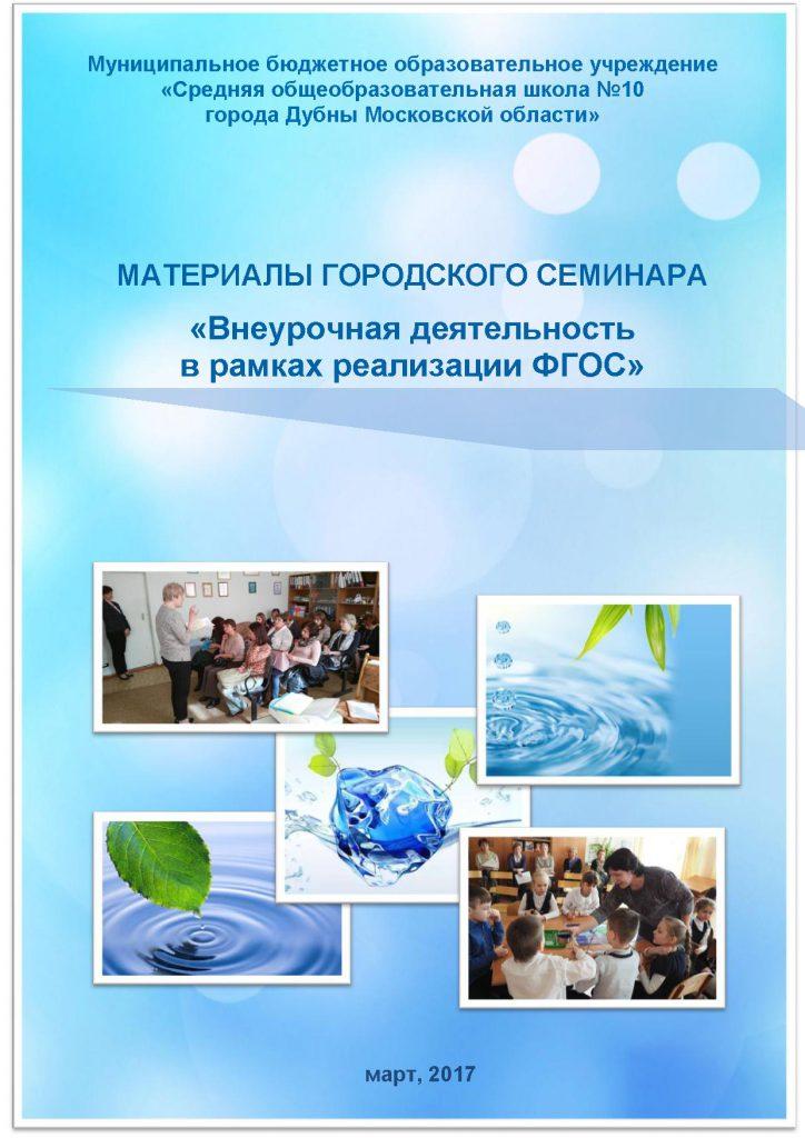 голубой 10 школа
