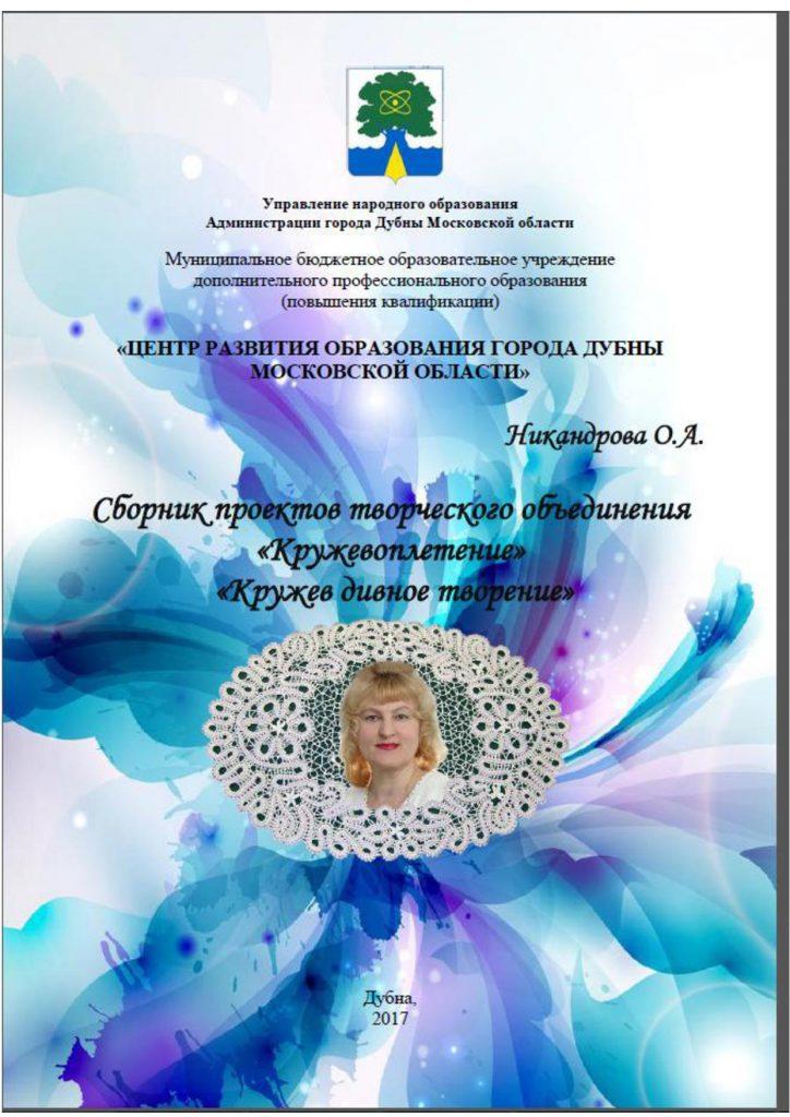 Никандрова_обложка