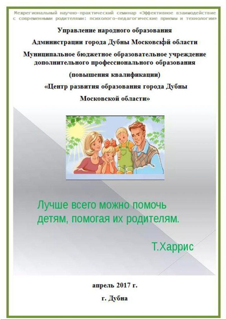 сборник псих_обл