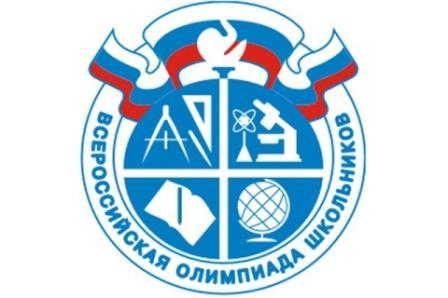 Всероссийская олимпиада школьников 2018-2019