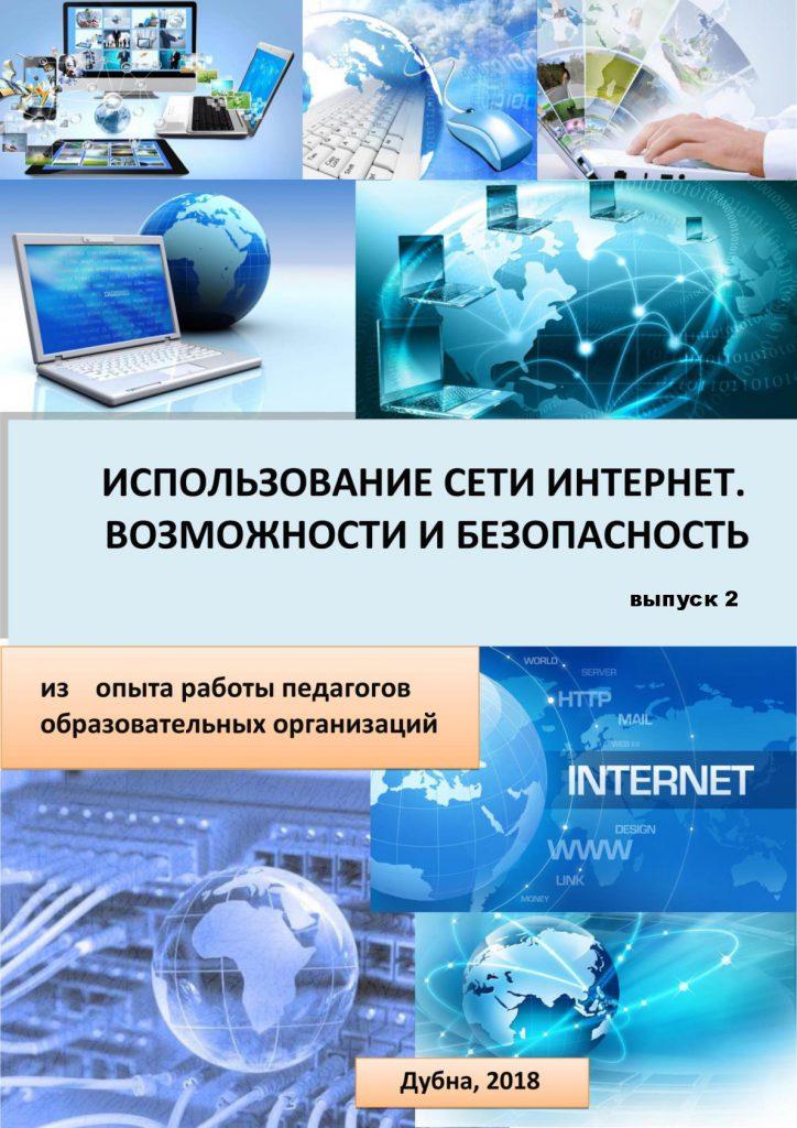 обложка сборника курсов 2-001