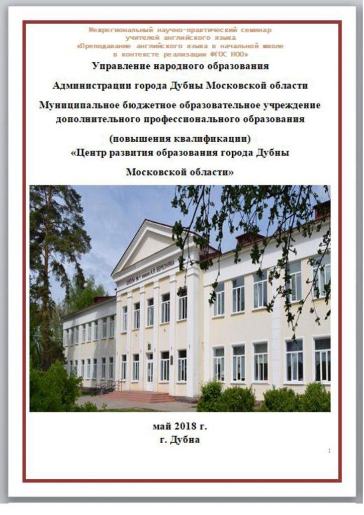 сборник_прийменко1 (1)
