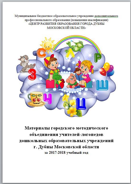 Сборник_логопеды (pdf.io)