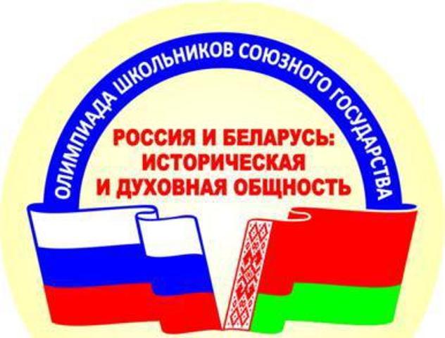 Олимпиада Россия — Беларусь 2018