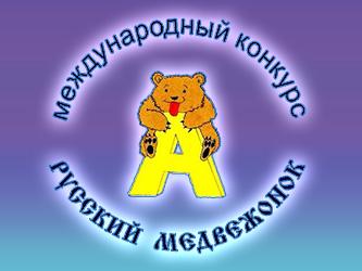 Русский медвежонок — 2018